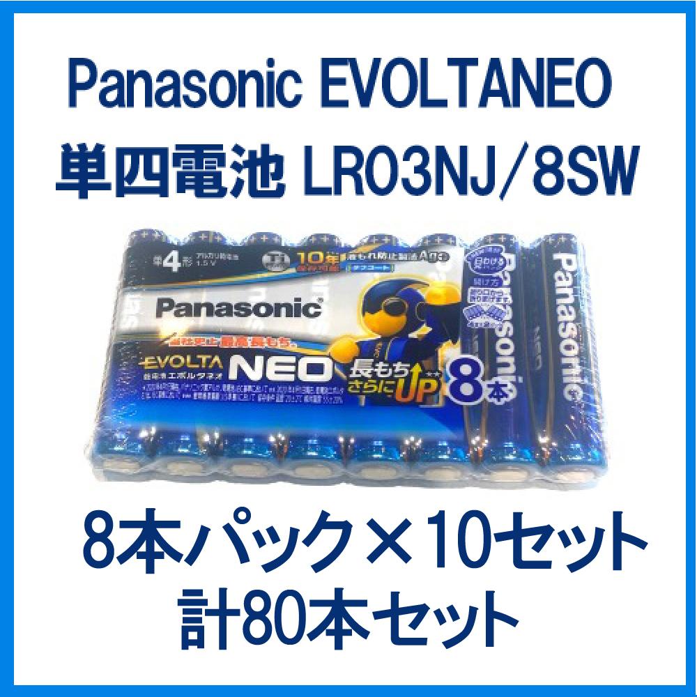 長野市 家電買取 | Panasonic EVOLTANEO 単4電池 LR03NJ/8SW