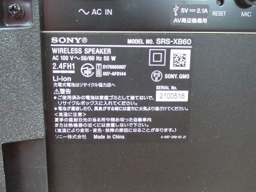 SONY ワイヤレススピーカー 音響機器買取 | 長野県安曇野  写真9