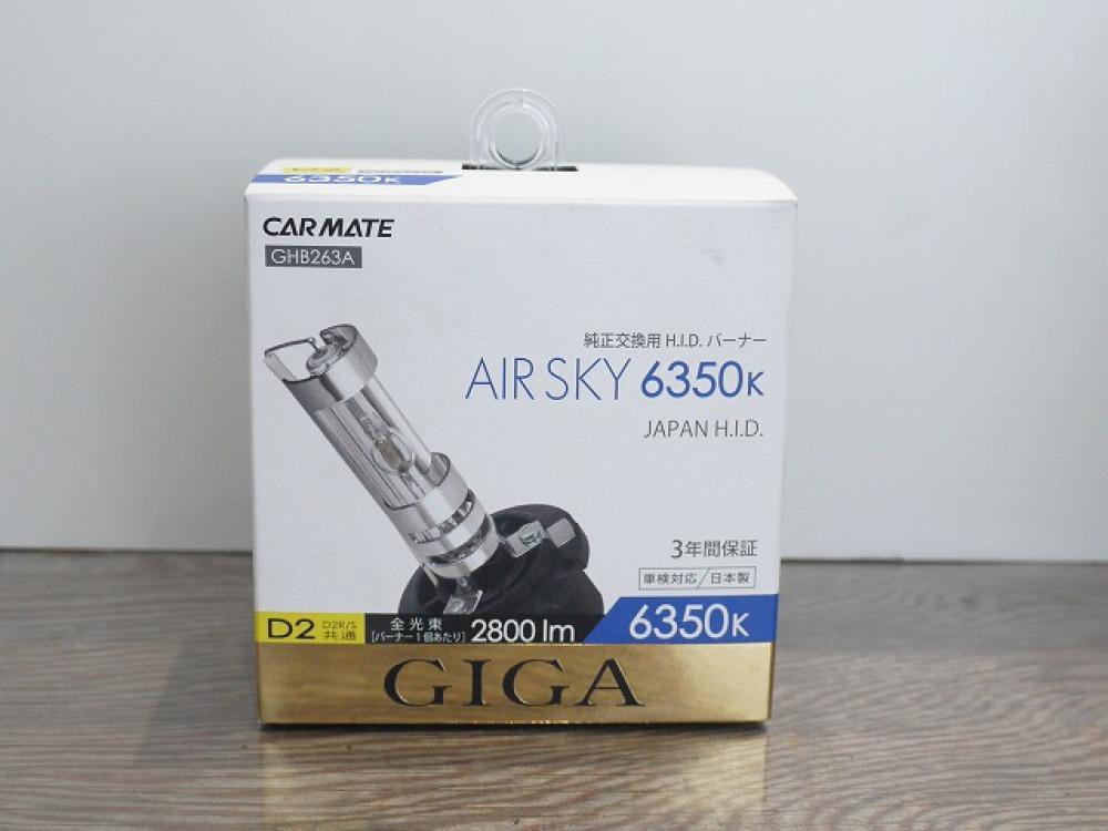 カーメイト D2R/Sバーナー 日本製 長野県千曲市 カー用品買取