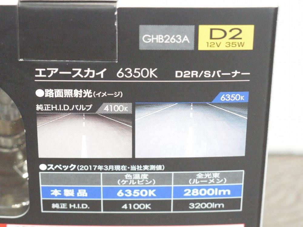 カーメイト D2R/Sバーナー 日本製 長野県千曲市 カー用品買取 写真3