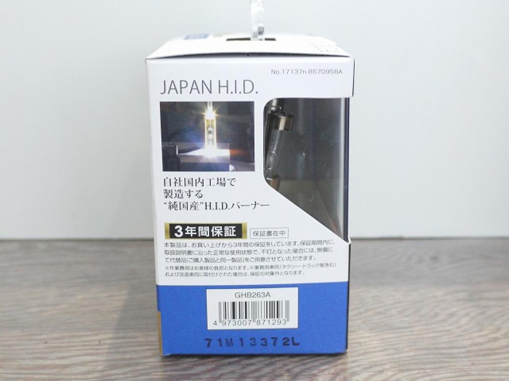カーメイト D2R/Sバーナー 日本製 長野県千曲市 カー用品買取 写真6