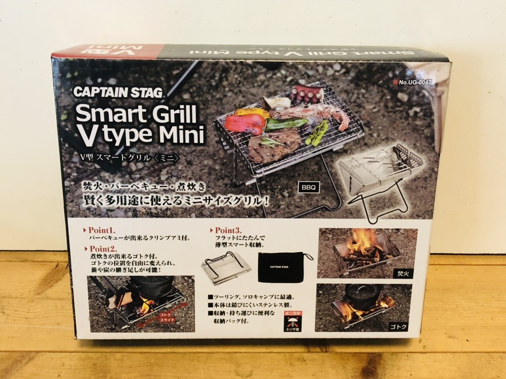 CAPTAIN STAG V型 スマートグリル ミニ UG-0047 長野県 塩尻市 アウトドア用品買取