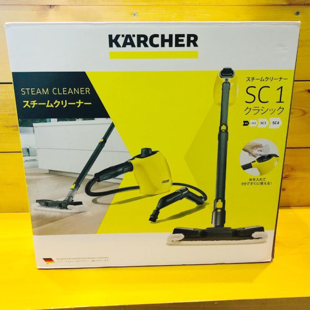 KARCHER スチームクリーナー SC1 クラシック 長野県伊那市 家電買取