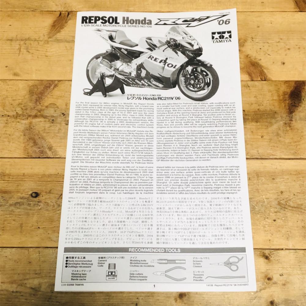 TAMIYA '06 HONDA REPSOL 106 プラモデル RC211V 1/12オートバイシリーズ 長野県松本市 ホビー買取 写真7