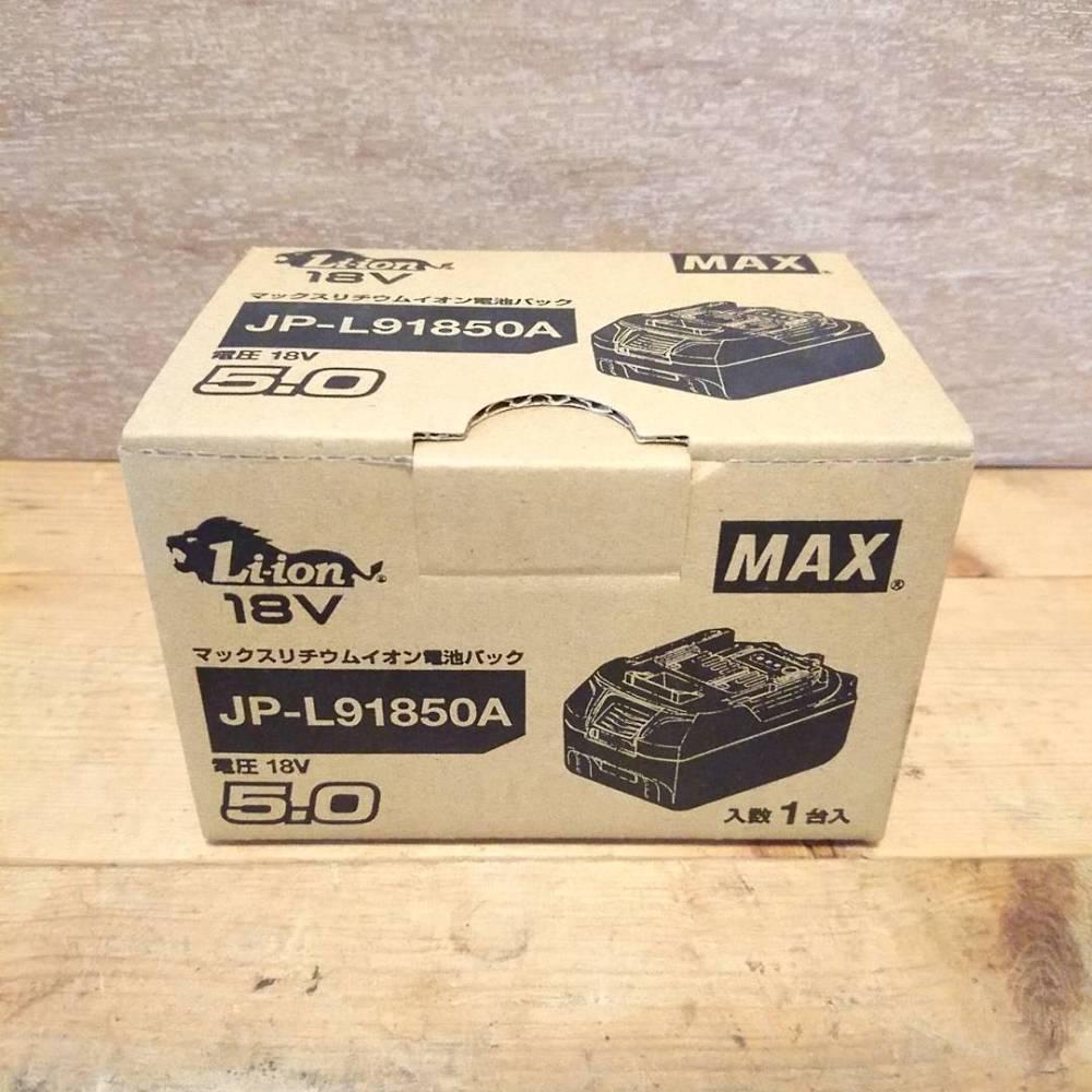 未使用品 マックス リチウムイオン電池パック JP-L91850A バッテリー 18V 5.0Ah 長野県 松本市 工具買取