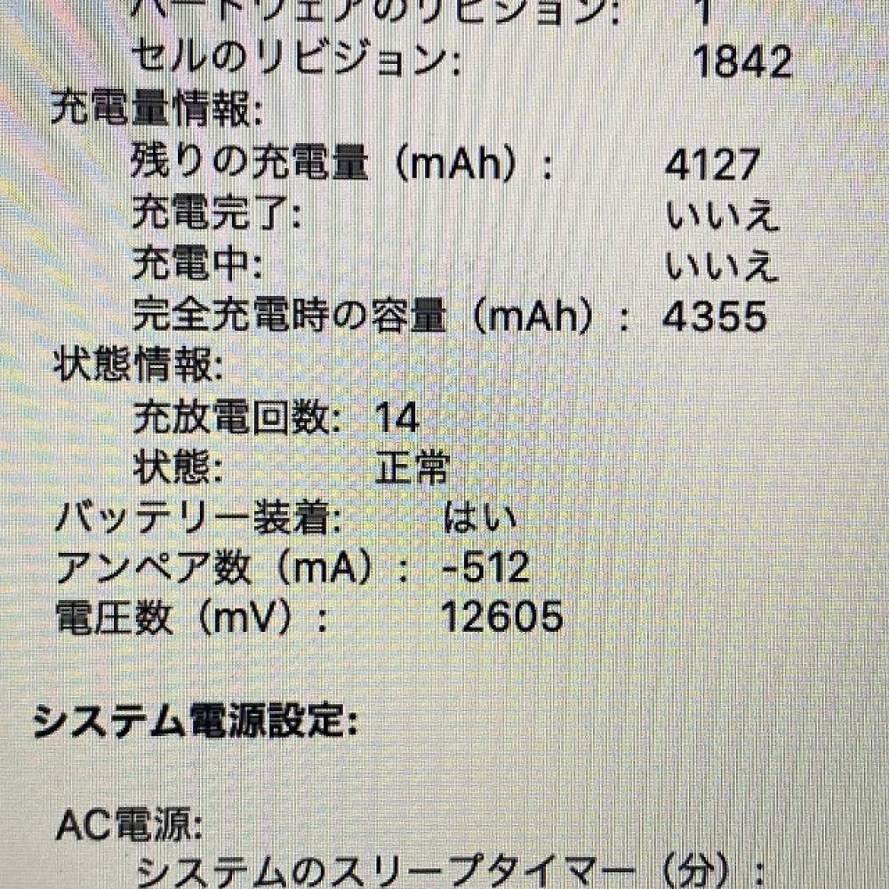 安曇野市 家電買取   アップル MacBookAir 写真4