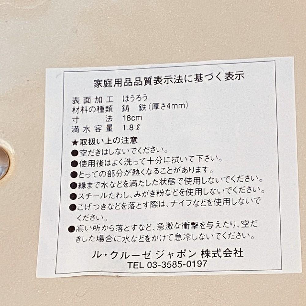 松本市 ブランド食器買取 | ルクルーゼ ココットロンド 写真7
