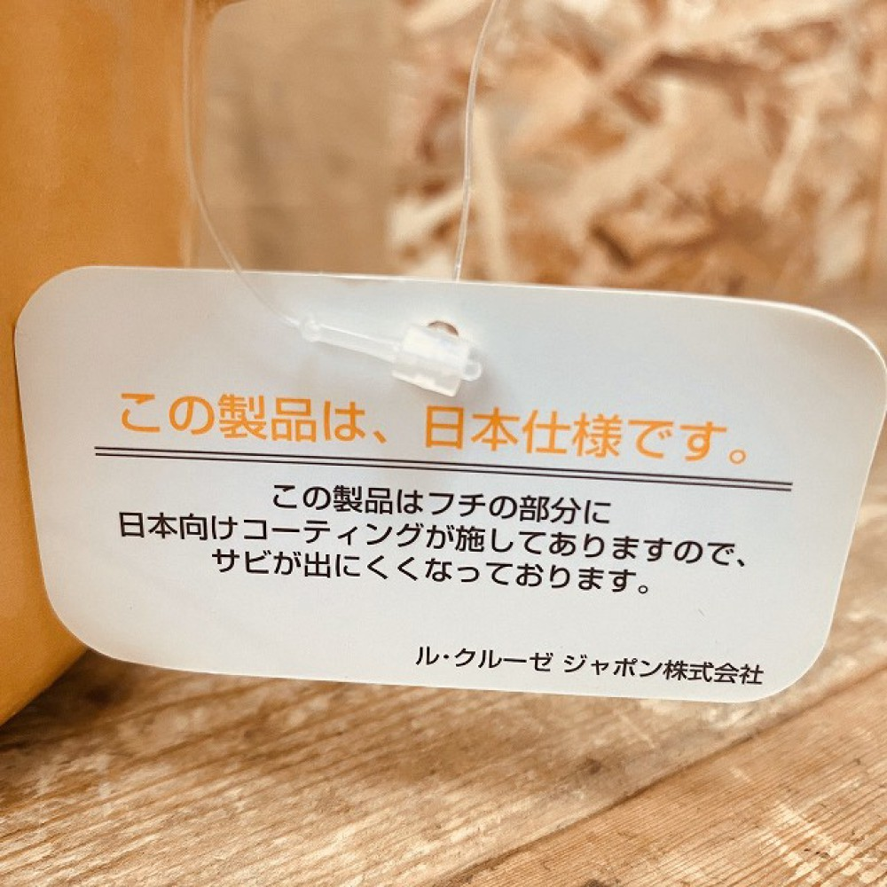 松本市 ブランド食器買取 | ルクルーゼ ココットロンド 写真3