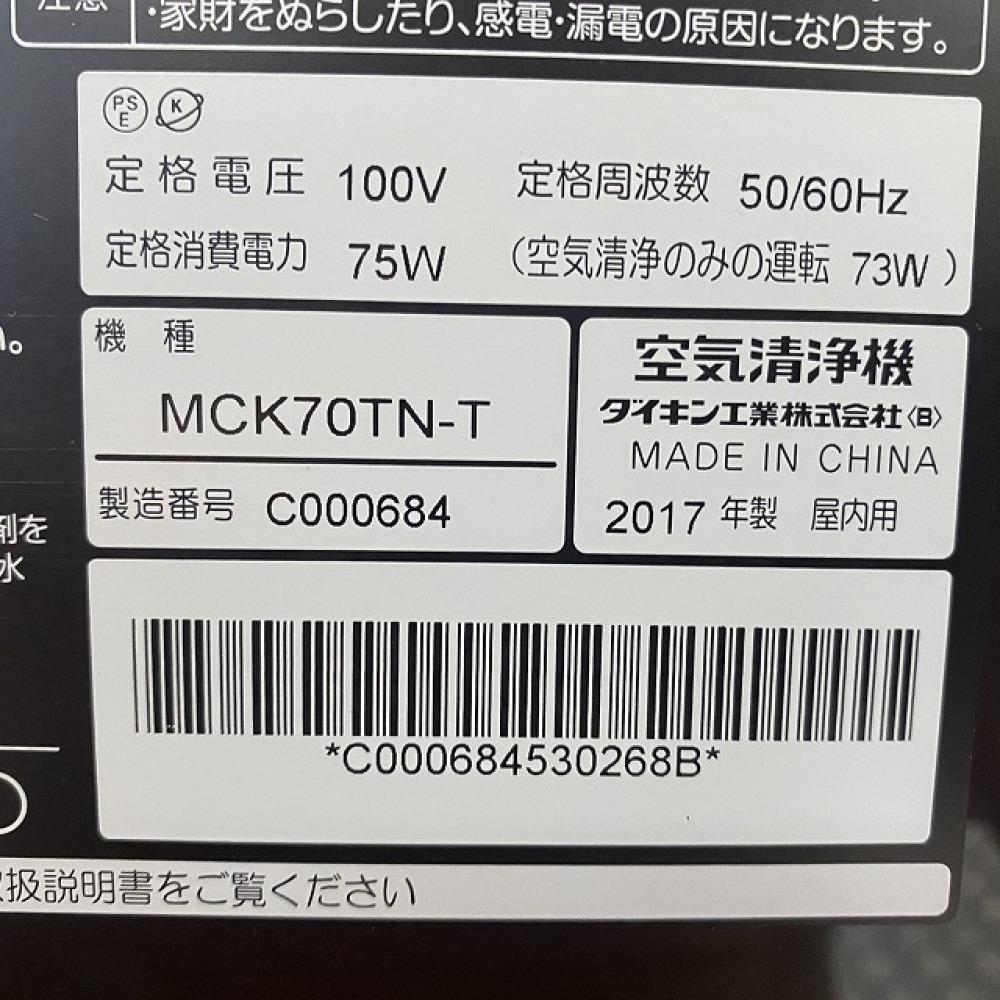 松本市 家電買取   ダイキン 加湿空気清浄機 ブラウン 写真6