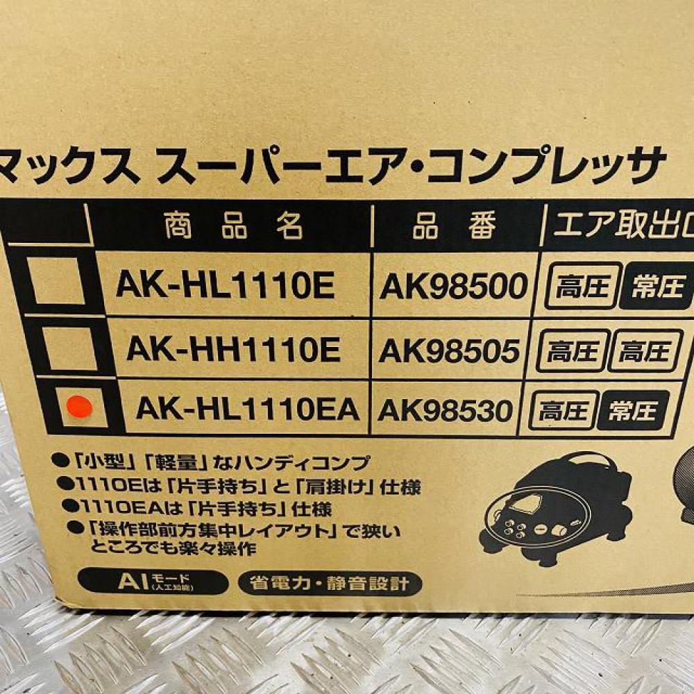 MAX エアコンプレッサ AK-HL1110EA 松本市買取 写真3