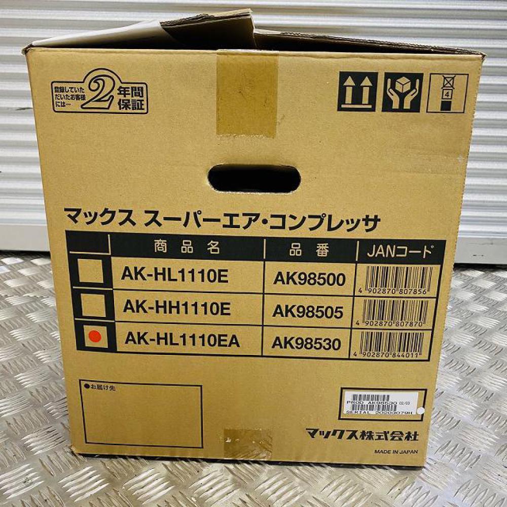 MAX エアコンプレッサ AK-HL1110EA 松本市買取 写真9