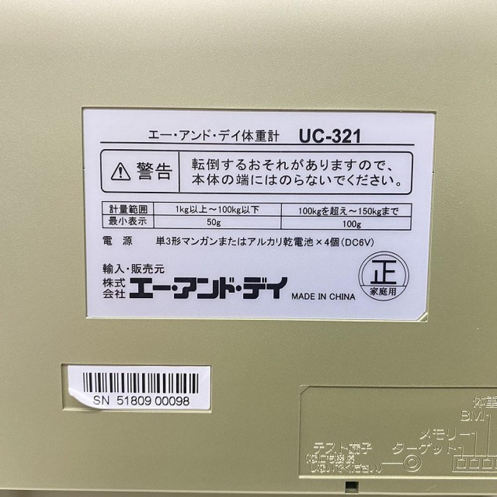 長野市 家電買取   A&D 体重計 UC-321 写真3
