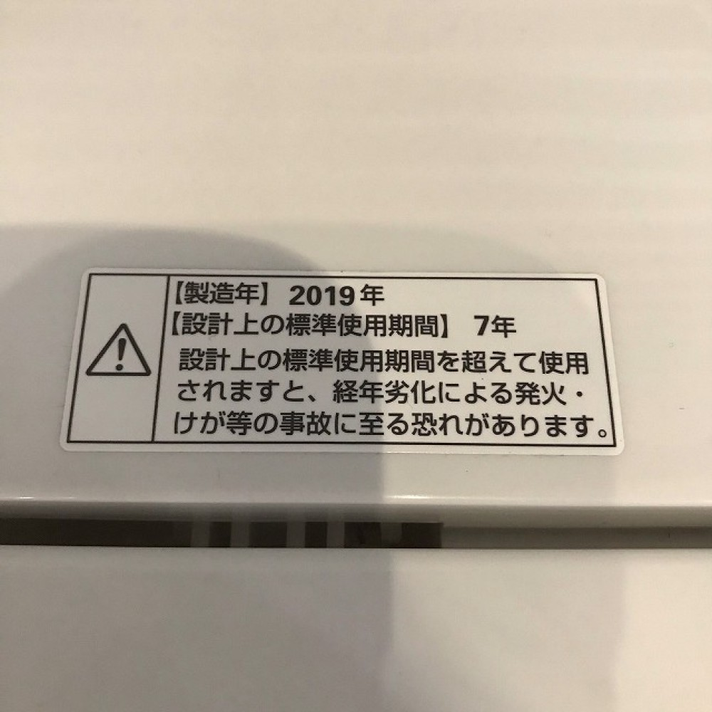 松本市 家電買取 | ヤマダ電機 洗濯機  YWM-T60G1 写真3