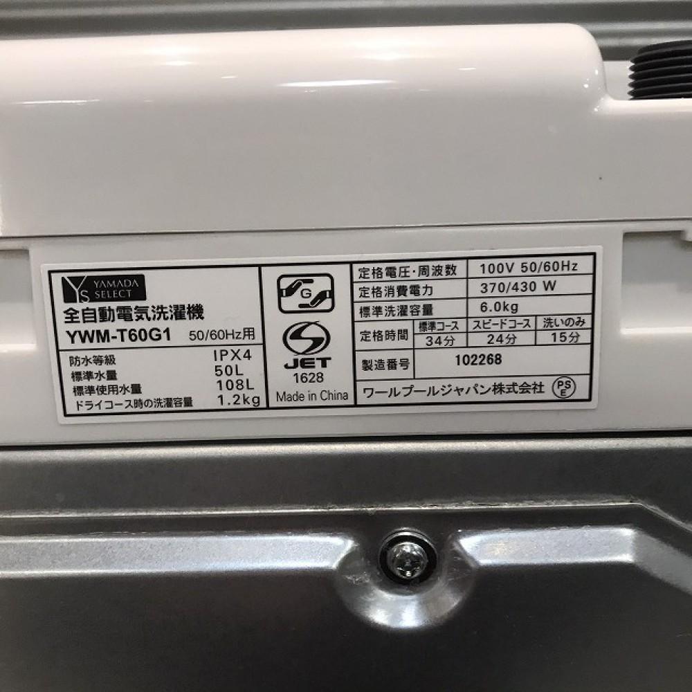 松本市 家電買取 | ヤマダ電機 洗濯機  YWM-T60G1 写真5