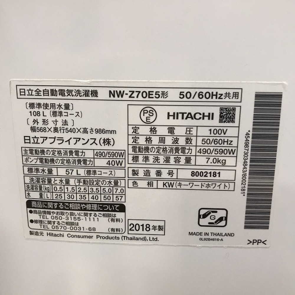 安曇野市 工具買取   日立 洗濯機  NW-Z70E5 写真3