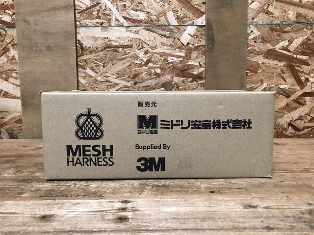 松本市 工具買取   ミドリ安全 安全メッシュハーネス MHT-1-M/L 写真6