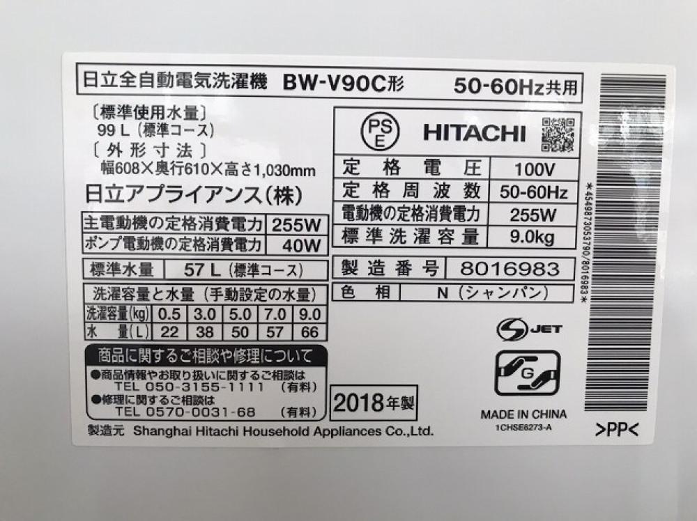 長野市 家電買取   HITACH 洗濯機  BW-V90C 写真3