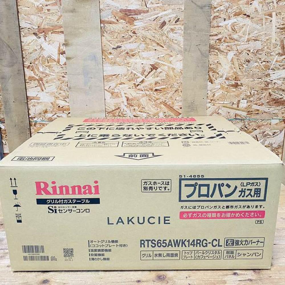 長野市 家電買取 | リンナイ ガステーブル RTS65AWK14RG-CL 写真2