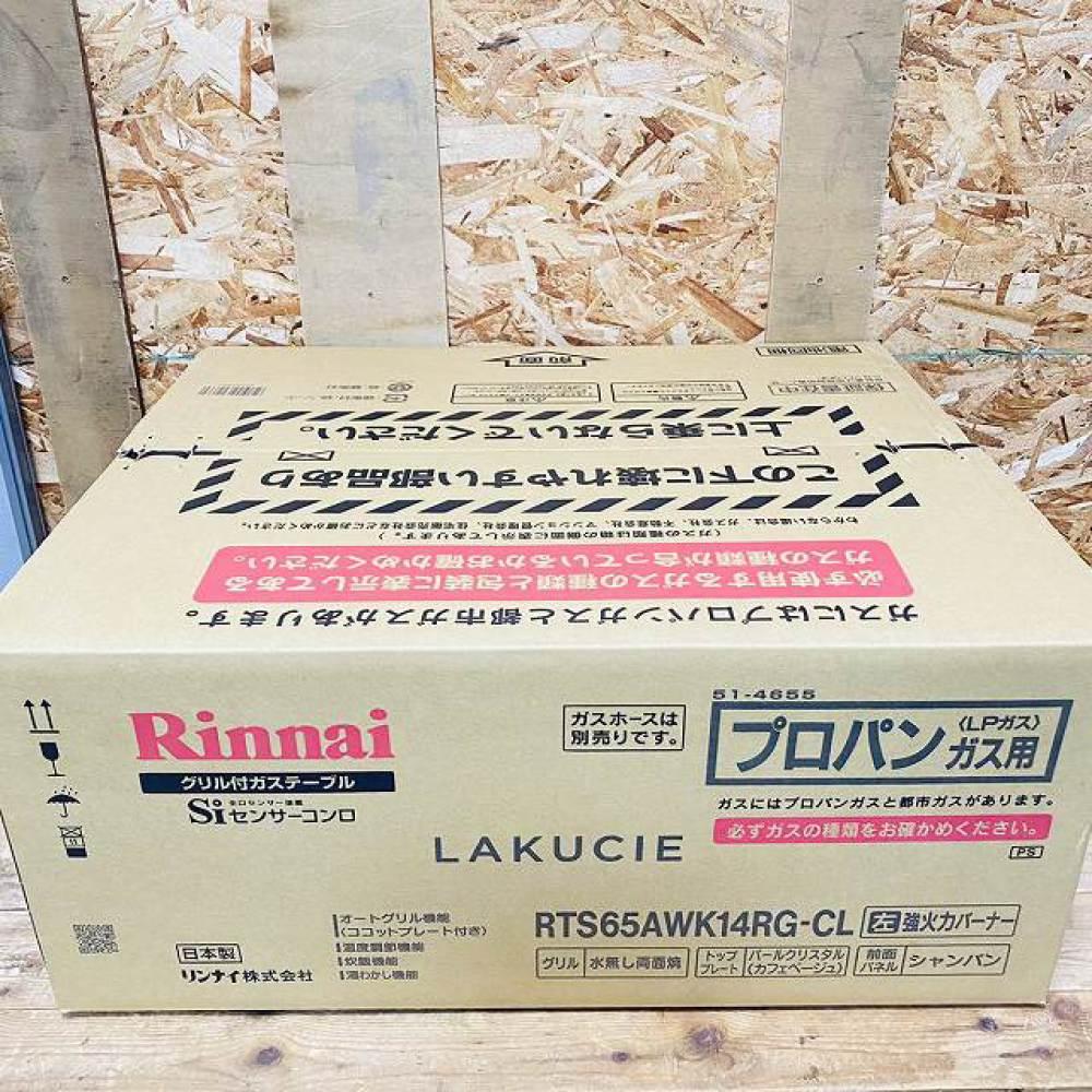 長野市 家電買取 | リンナイ ガステーブル RTS65AWK14RG-CL 写真4