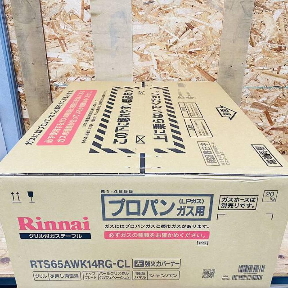 長野市 家電買取 | リンナイ ガステーブル RTS65AWK14RG-CL 写真5