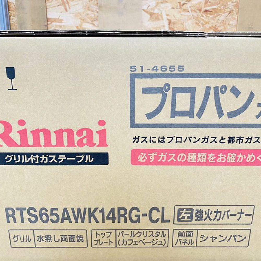 長野市 家電買取 | リンナイ ガステーブル RTS65AWK14RG-CL 写真6