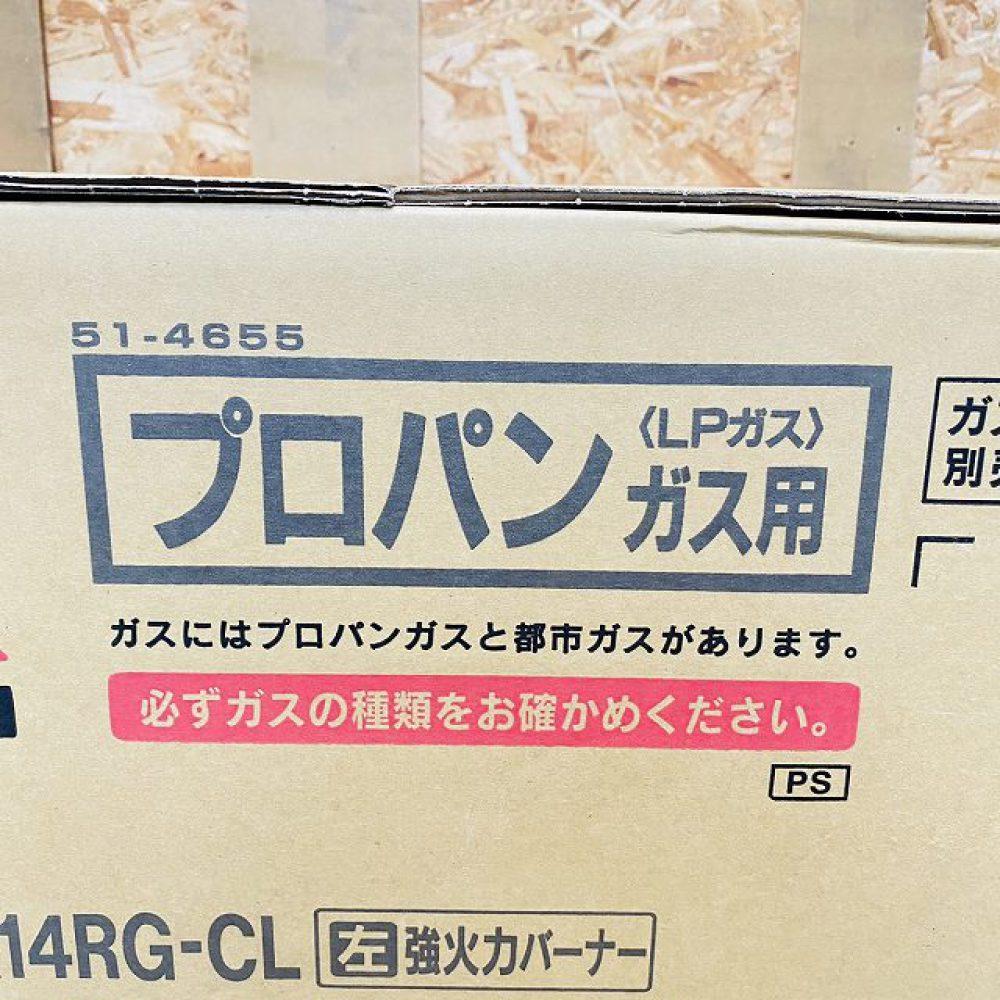 長野市 家電買取 | リンナイ ガステーブル RTS65AWK14RG-CL 写真7
