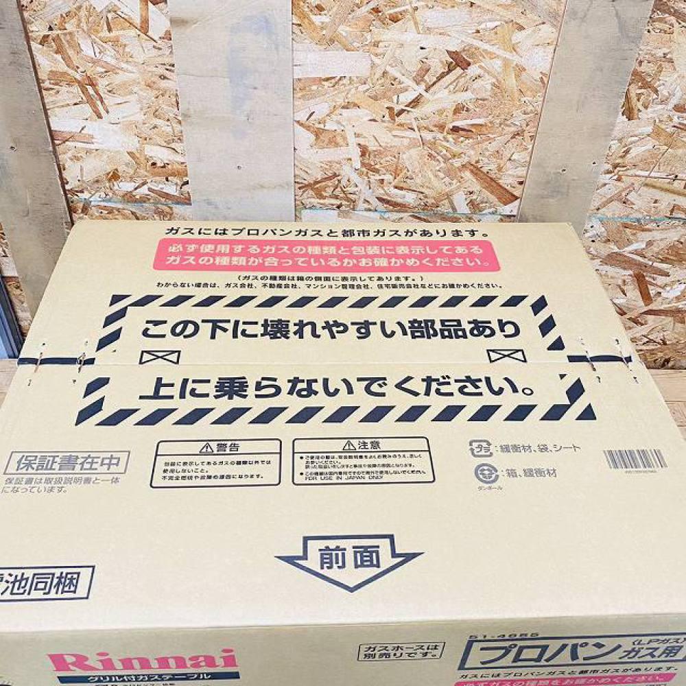 長野市 家電買取 | リンナイ ガステーブル RTS65AWK14RG-CL 写真9