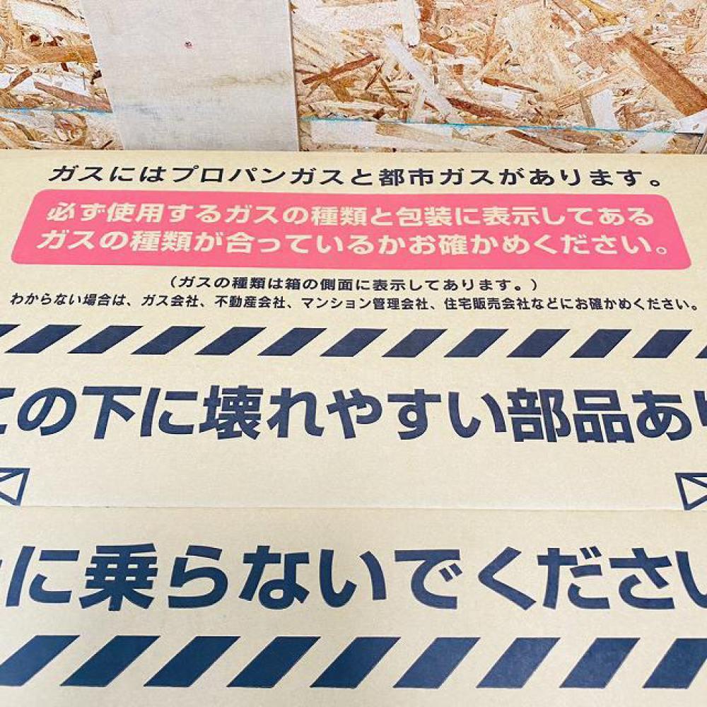 長野市 家電買取 | リンナイ ガステーブル RTS65AWK14RG-CL 写真10