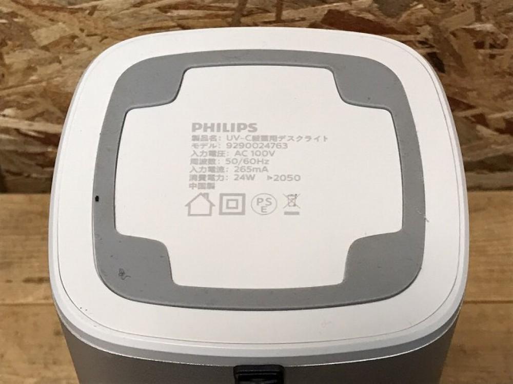 長野市 家電買取   PHILIPS UV-C殺菌用デスクスタンド 9290024763 写真9