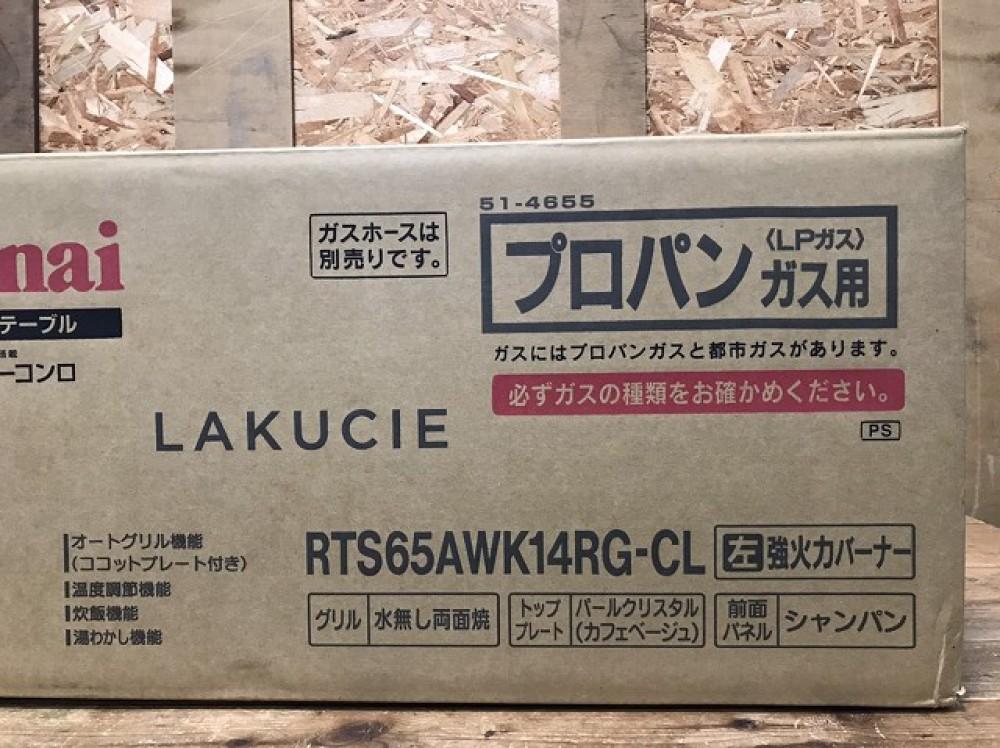 長野市 家電買取 | Rinnai ガステーブル RTS65AWK14RG-CL 写真4
