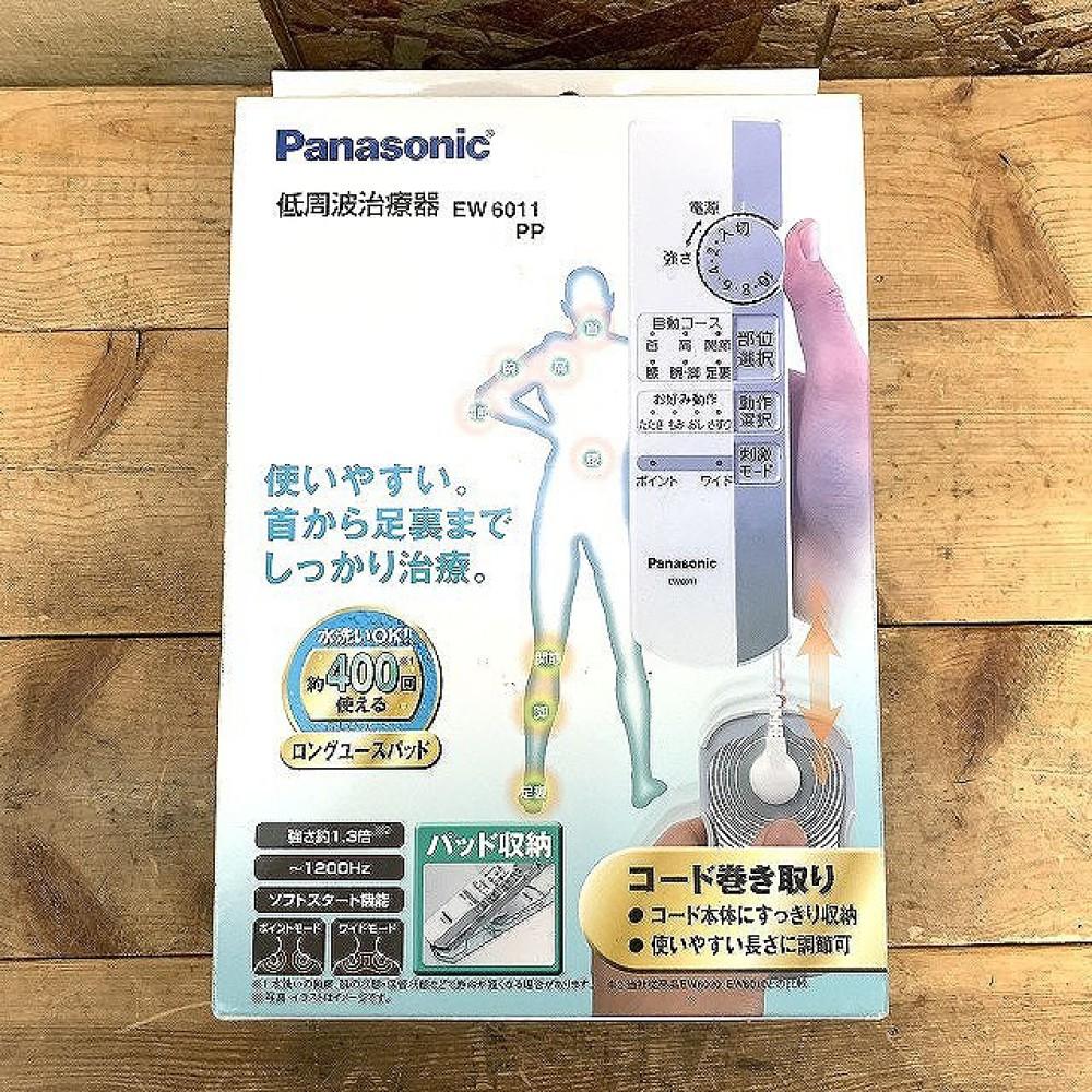 長野市 家電買取 | Panasonic 低周波治療器 EW6011PP
