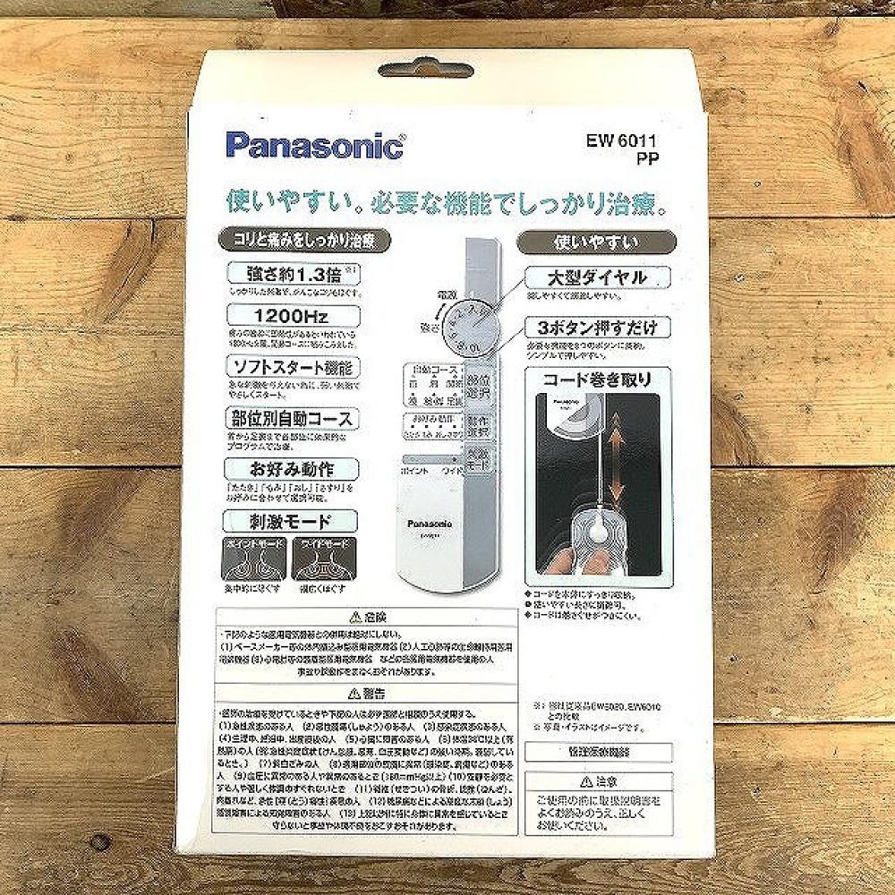長野市 家電買取 | Panasonic 低周波治療器 EW6011PP 写真2