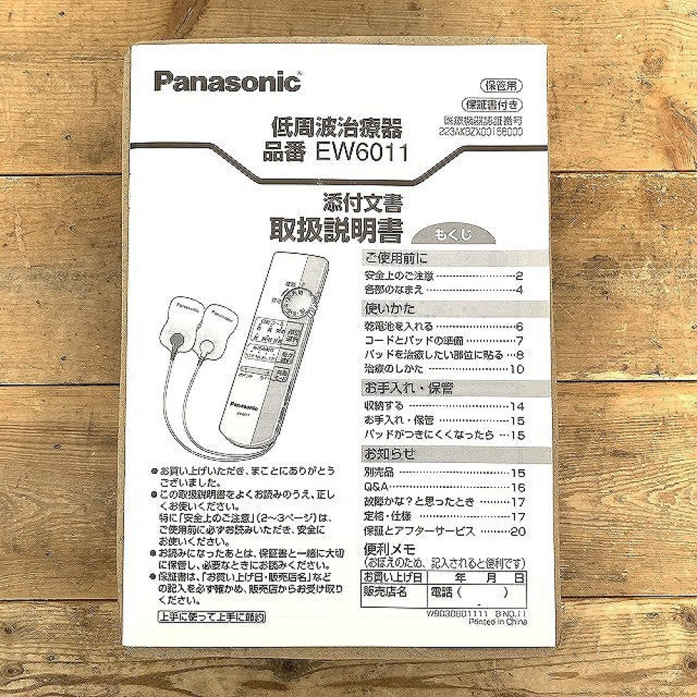 長野市 家電買取 | Panasonic 低周波治療器 EW6011PP 写真6