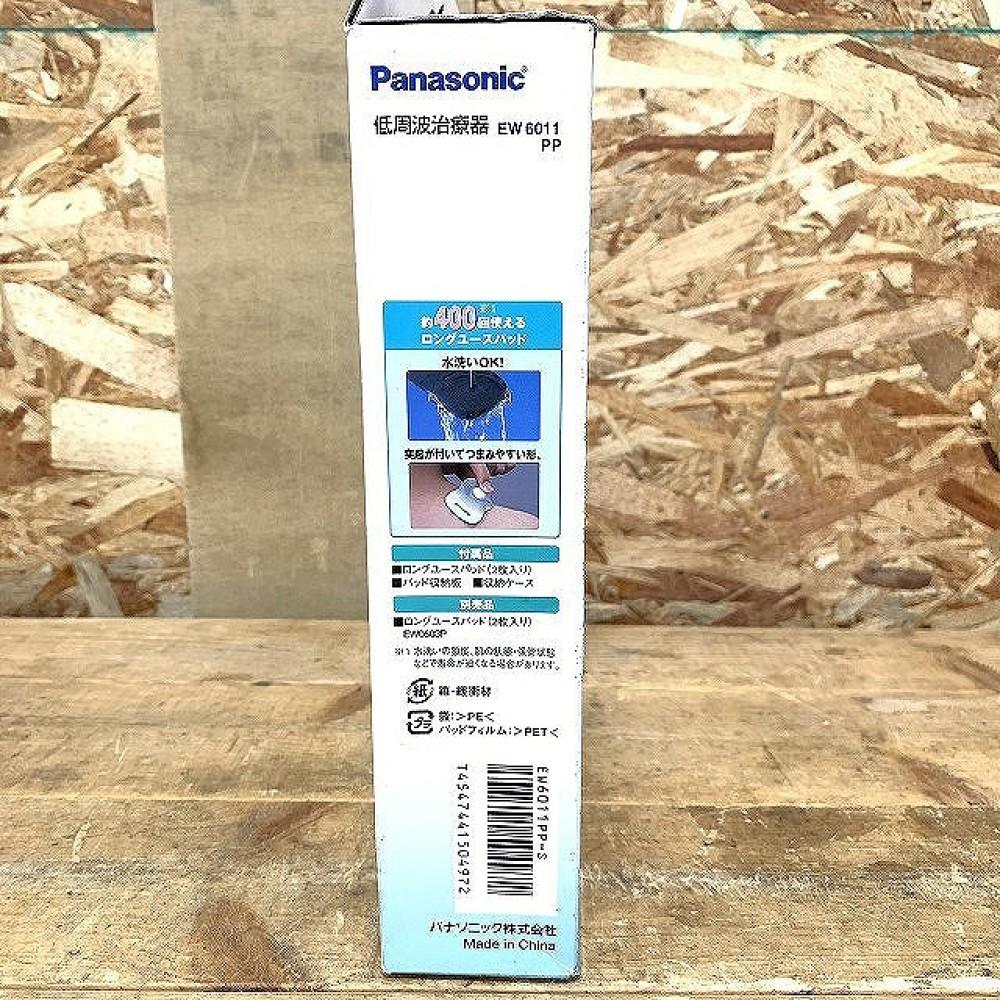 長野市 家電買取 | Panasonic 低周波治療器 EW6011PP 写真5