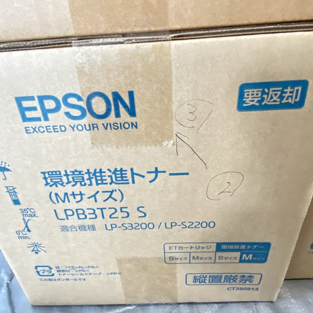 長野市 家電買取   EPSON 環境推進トナー LPB3T25S 写真6