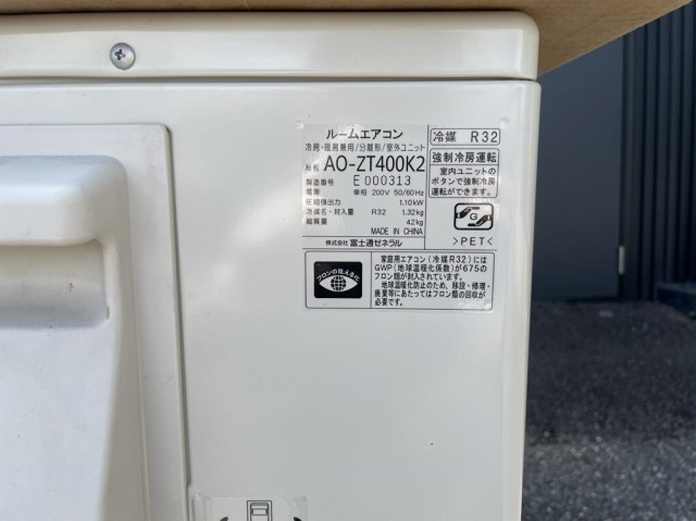 長野市 家電買取 | 富士通 ルームエアコン AS-ZT400K2 写真8