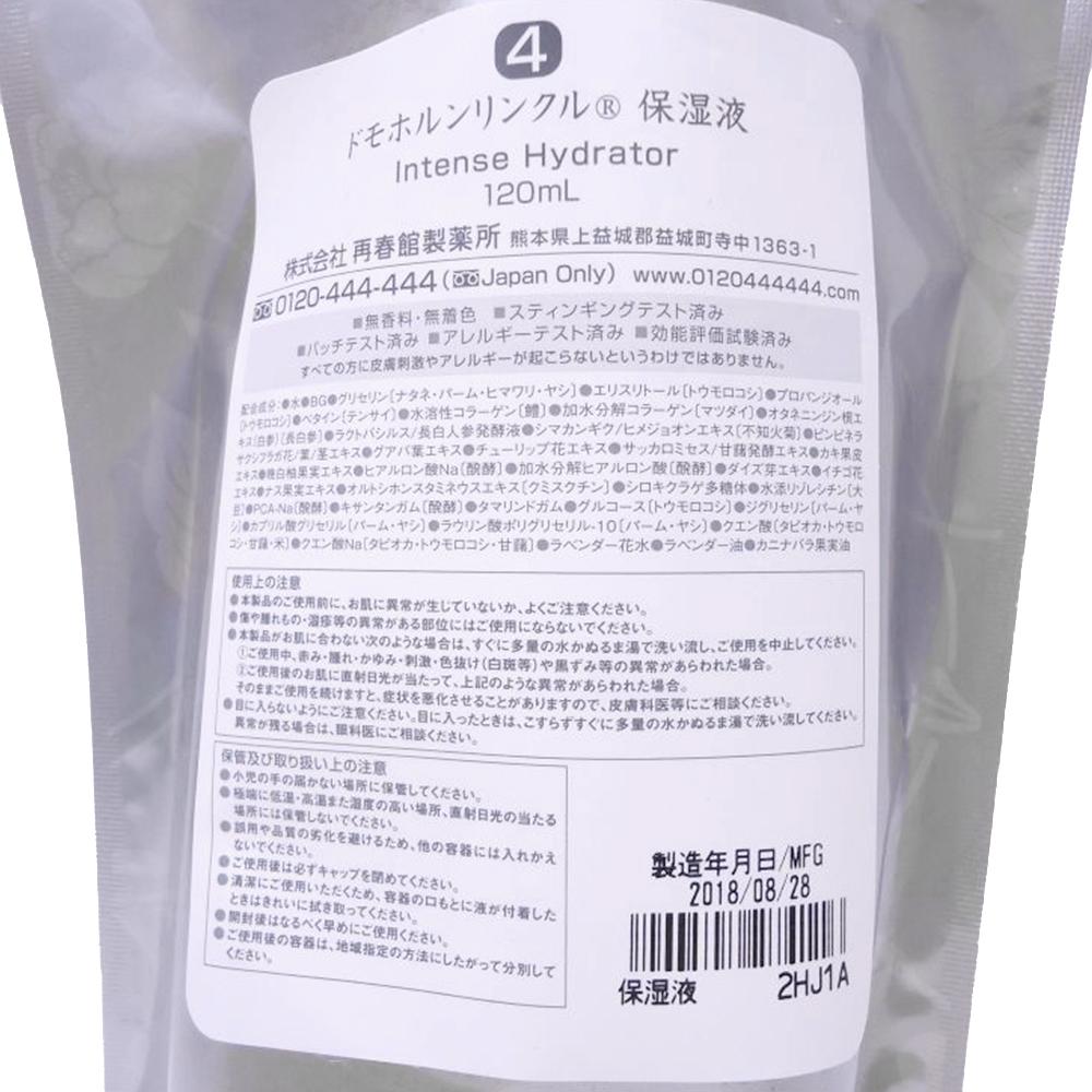 ドモホルンリンクル 基本4点セット 保湿液 薬用美白エキス クリーム20 保護乳液 | 長野県松本市 写真3