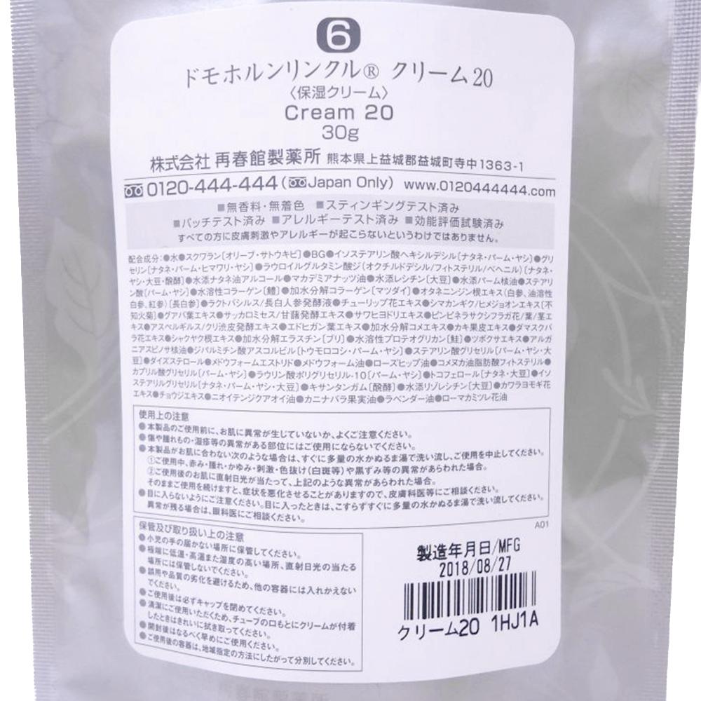 ドモホルンリンクル 基本4点セット 保湿液 薬用美白エキス クリーム20 保護乳液 | 長野県松本市 写真6