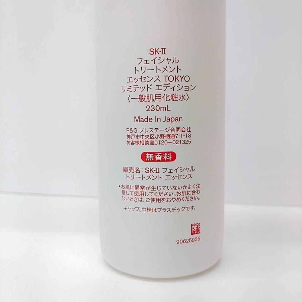 安曇野市 化粧品買取 | SK-II 化粧水 写真5