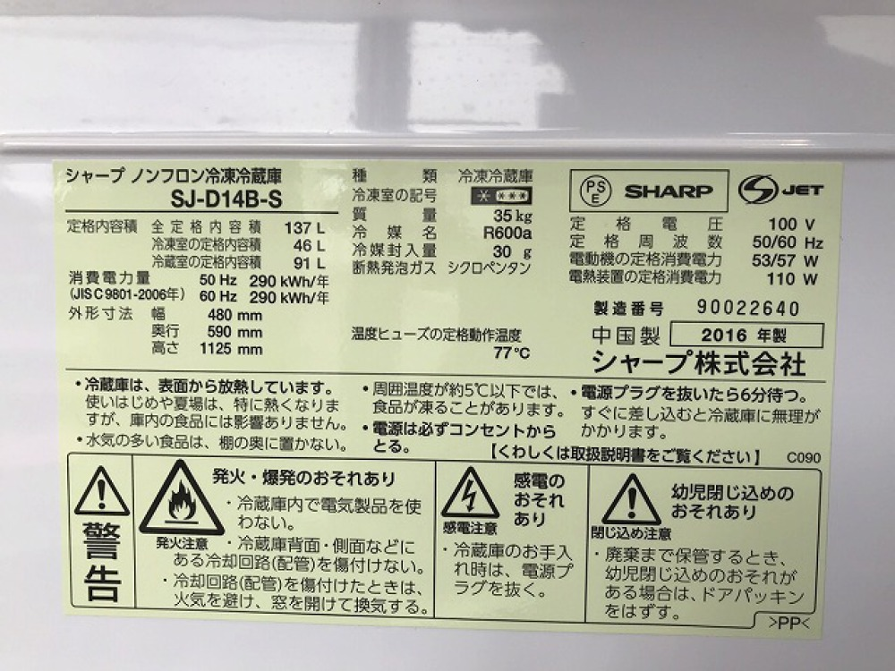 SHARP シャープ SJ-D14B-S 2016年製 冷凍冷蔵庫 出張買取 | 長野県松本市 写真3