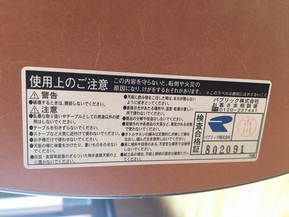 バーテーブル ハイテーブル カウンター 丸形天板 モダン カフェ 立ち飲み 出張買取 | 長野県飯田市 写真3