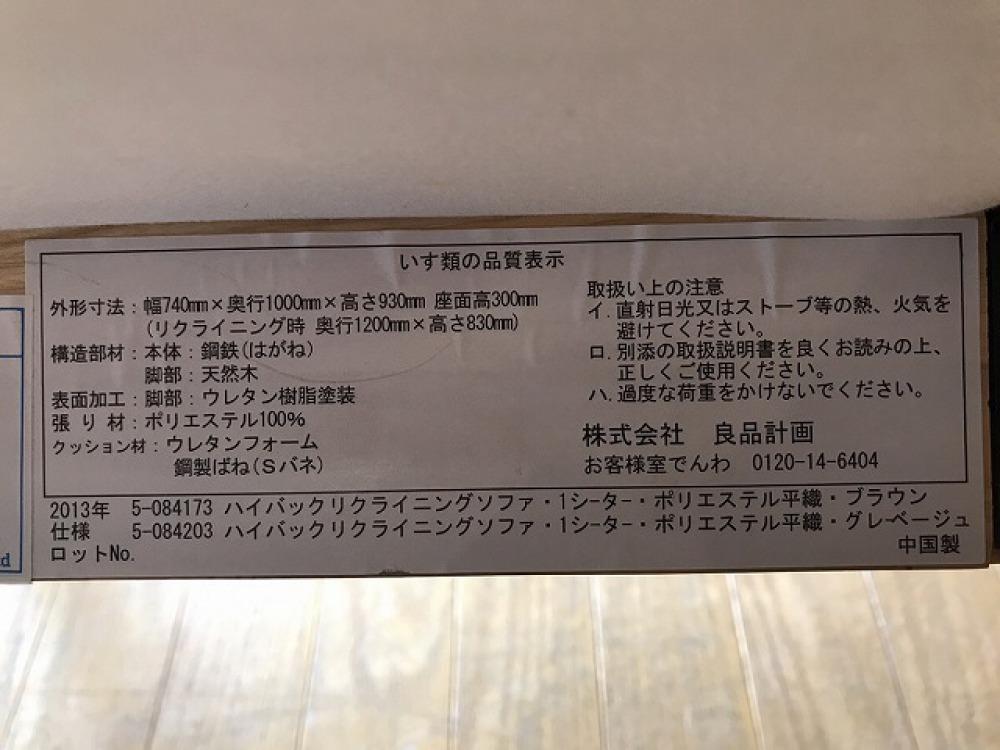 無印良品 ハイバックリクライニングソファ 1シーター 1P グレー ベージュ 出張買取 | 長野県松本市 写真3