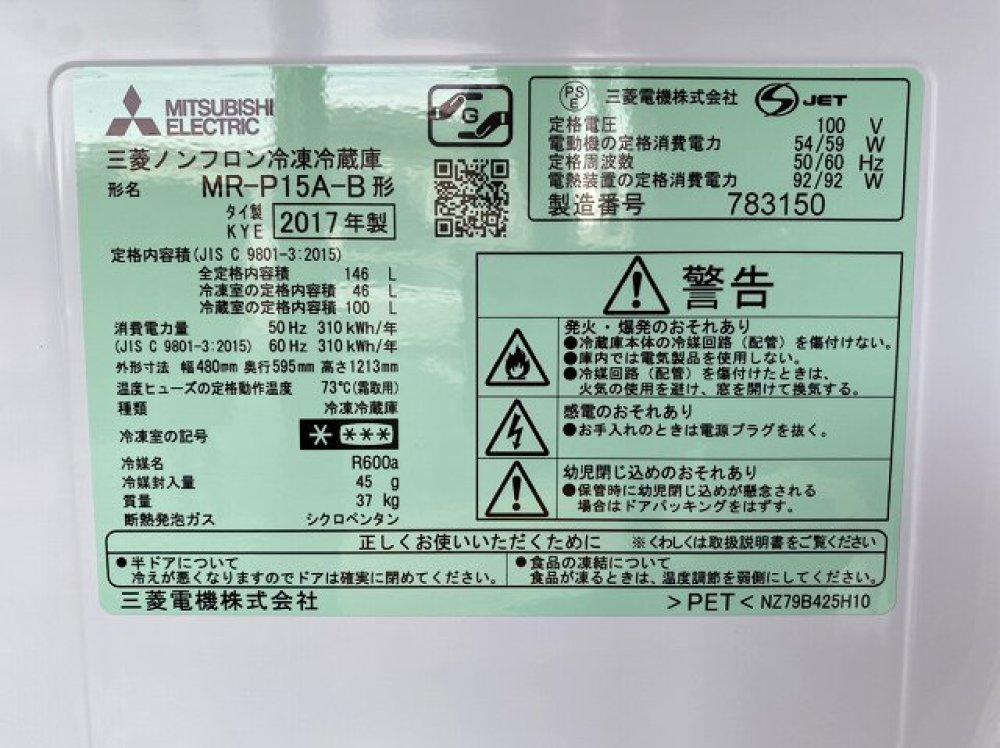 MITSUBISHI 冷凍冷蔵庫 出張買取 | 長野県塩尻市 写真3