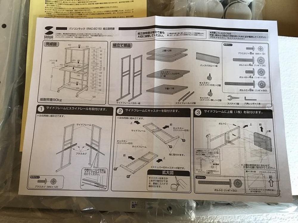 未使用未開封 SANWA サンワプライ パソコンラック PCデスク RAC-EC15 店頭買取 | 長野県松本市 写真5
