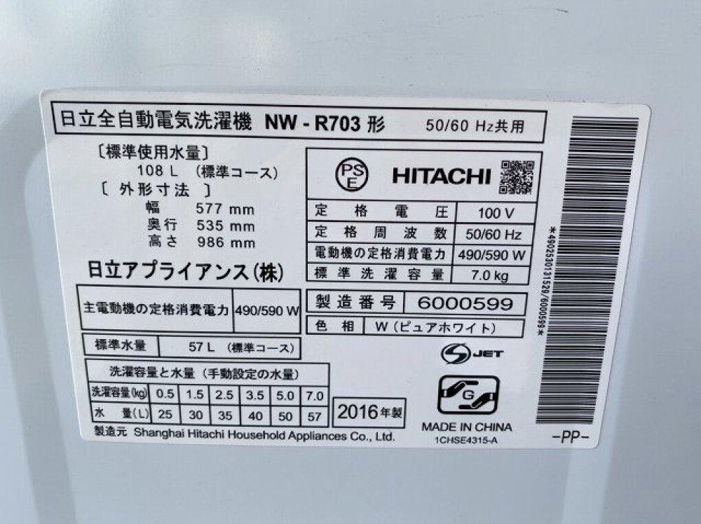 HITACHI 日立 NW-R703 全自動電気洗濯機 出張買取 | 長野県塩尻市 写真3