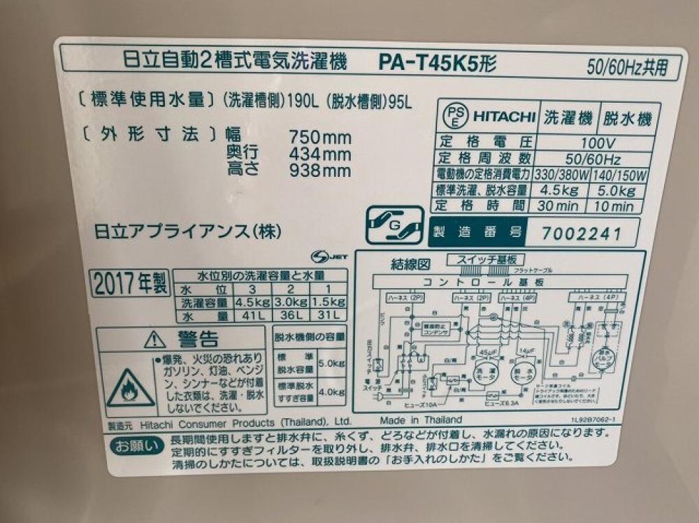 HITACHI 日立 自動2槽式電気洗濯機 出張買取   長野県松本市 写真3
