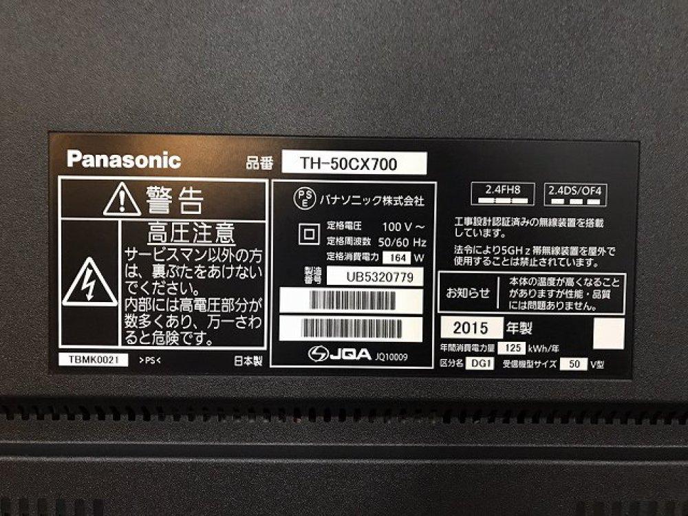 Panasonic 50インチ 液晶テレビ 出張買取 | 長野県塩尻市 写真3