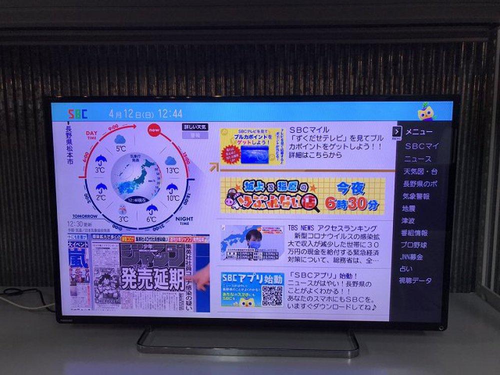 TOSHIBA 東芝 REGZA 液晶テレビ 42Z8 TV 家電 買取 | 長野県諏訪市 写真7