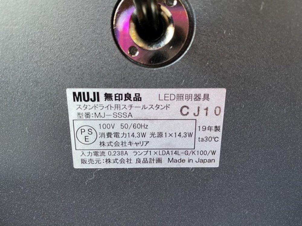 無印良品 MUJI スタンドライト MJ-SSSA 買取 | 長野県松本市 写真3