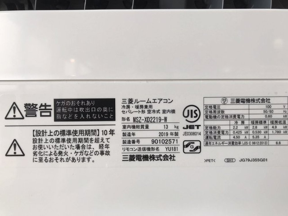 三菱 エアコン MSZ-XD2219 ズバ暖 霧ヶ峰 寒冷地 出張買取  長野県安曇野市 写真2
